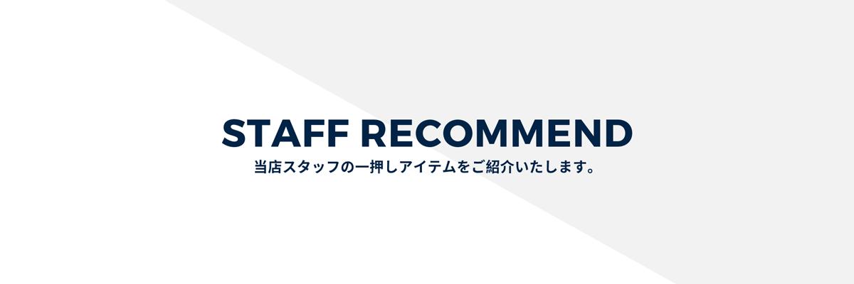 staffrecommend_bnr.png